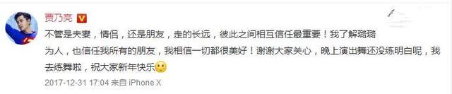 贾乃亮终于取消关注李小璐?