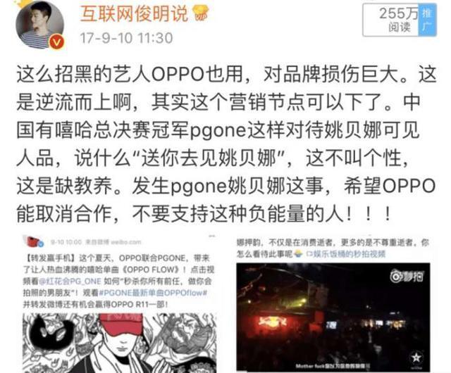 PGone事件还在发酵 OPPO有可能成为最终受害者