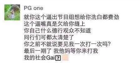 《歌手2018》GAI演唱原创歌词曝光 网友:太叼!狠狠打脸PGONE