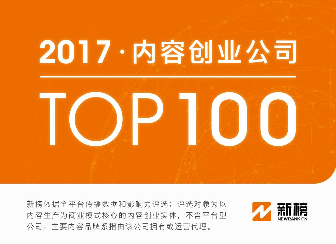 【信息图】一图看清2017内容创业公司TOP100