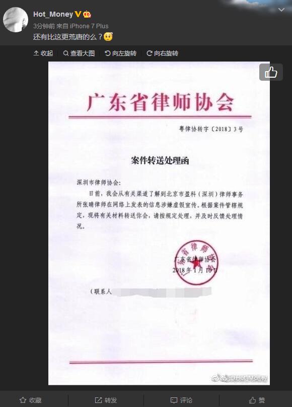 新浪知名财经博主晒广东省律师协会转交深律协会函件引关注