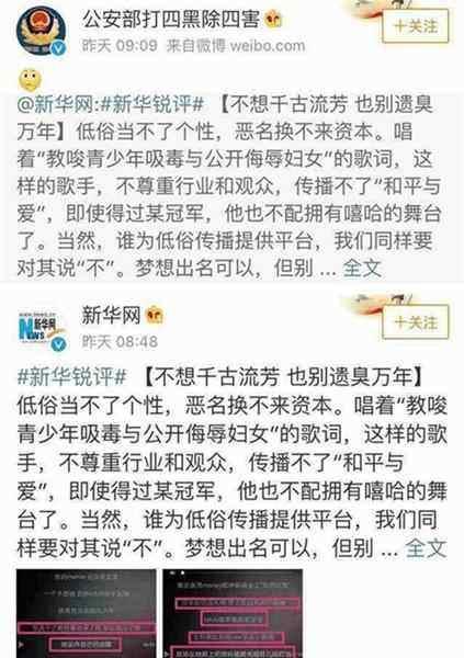 公安部新华社联合发声:Pgone四大罪已定