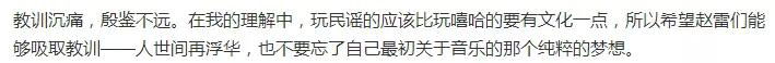 赵雷:少唱13首歌,就成我不尊重歌迷了?