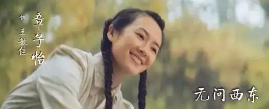 不负6年等待,王菲终于献唱《无问西东》同名主题曲,歌声直击灵