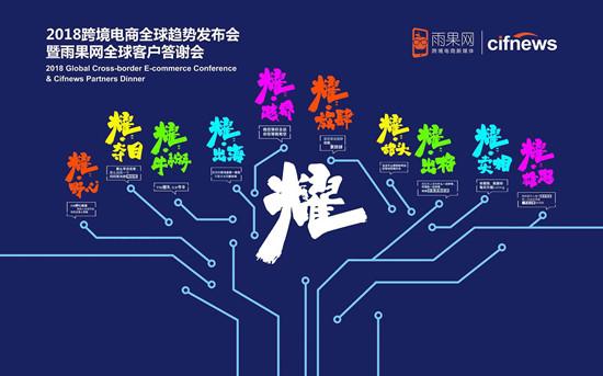 2018跨境电商全球趋势发布会在深圳召开