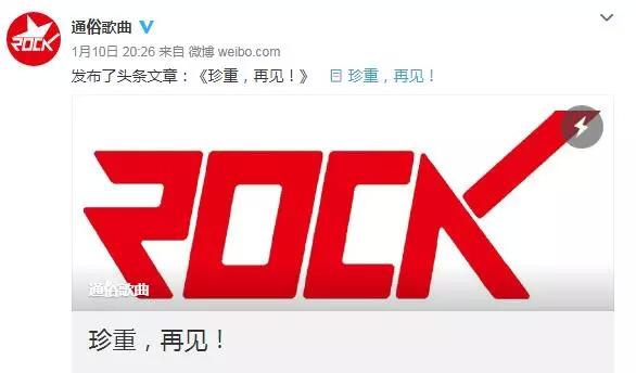 《通俗歌曲》停刊:偌大一个中国就容不下一本杂志吗?