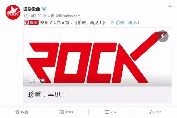 创刊31年的《通俗歌曲》被勒令叫停,从此中国再无音乐杂志…