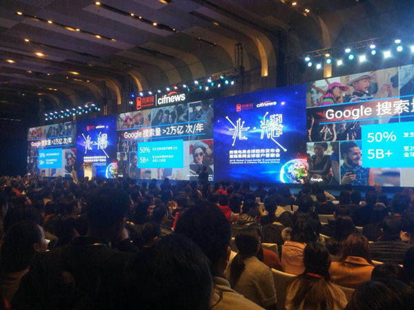 2018跨境电商全球趋势发布会在深圳举办