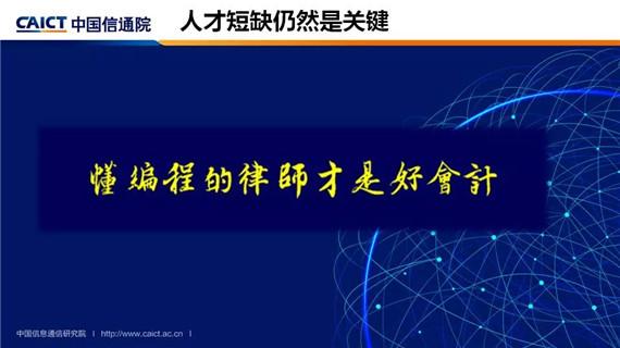 CAICT:《预见区块链的2018》(PPT)