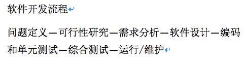 word教程