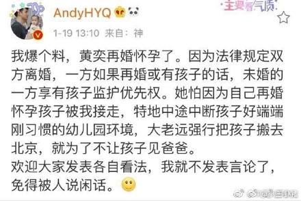 黄奕工作室微博发文辟谣 否认黄毅清爆料贵圈太乱
