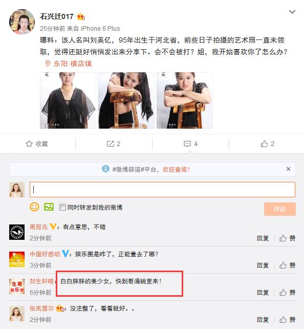啥?刘美亿定妆照泄漏 被剧照师微博表白示爱