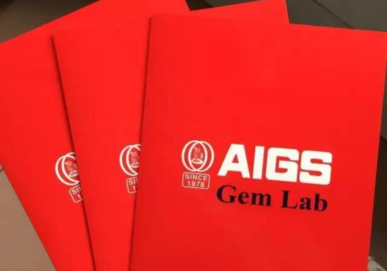 收藏版:一分钟教你读懂权威证书——AIGS