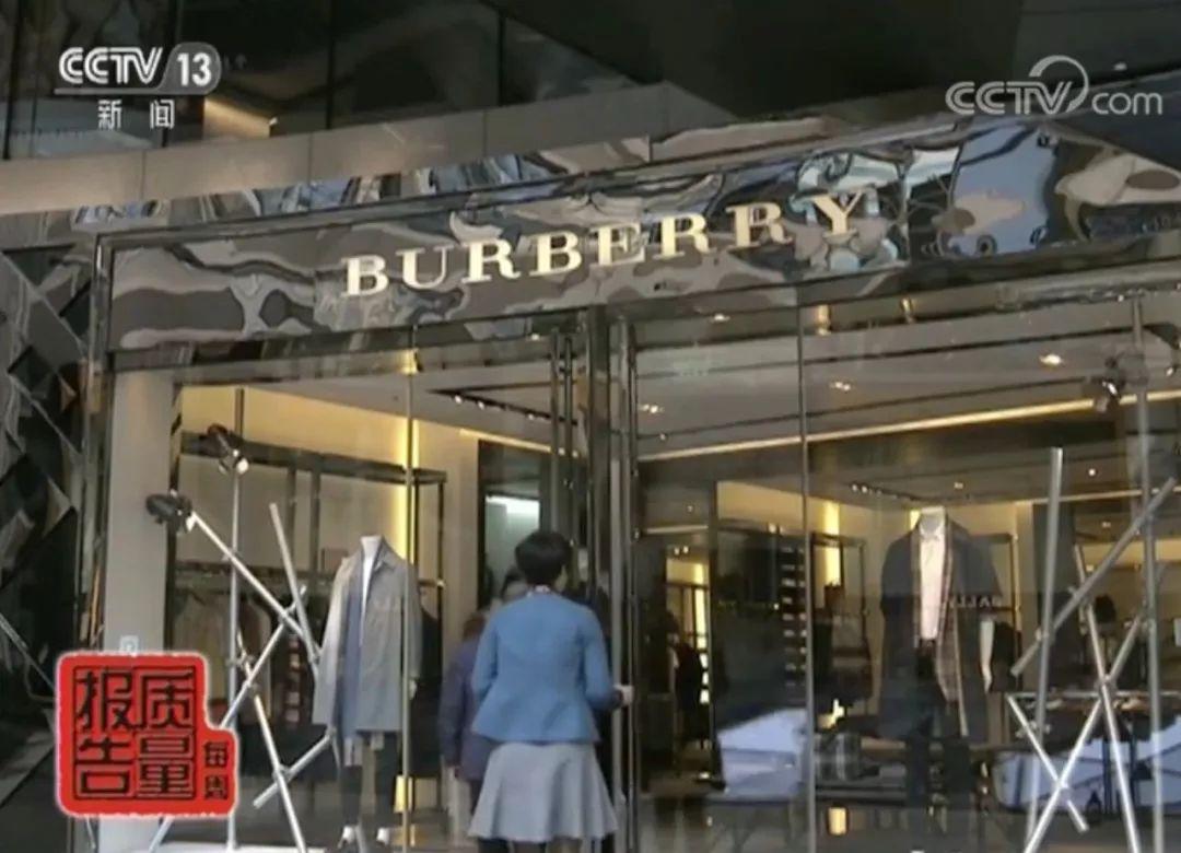 标价高昂的名牌服饰都存在质量问题_阿玛尼、巴宝莉等多家上黑榜