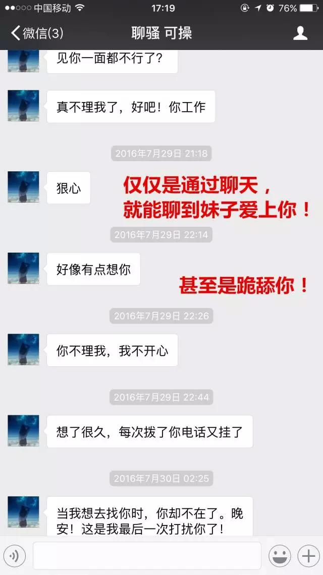 情圣满枫:一个身无分文的屌丝,是如何跟1000名正妹发生关系的……
