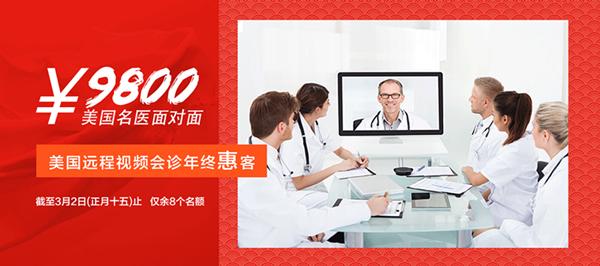 麻省医疗国际万元年终矩惠 美国名医远程会诊等你来