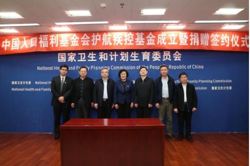 中国人口福利基金会护航疾控基金成立暨捐赠签