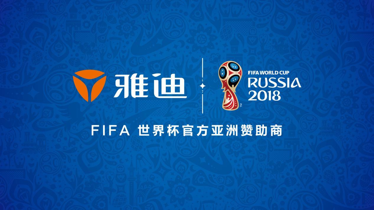 雅迪&FIFA世界杯