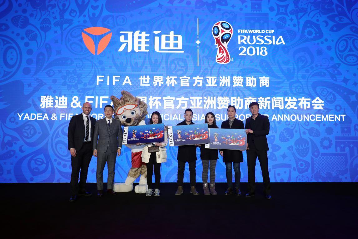 10.现场还抽取了六位幸运者,分别获得雅迪电动车和2018FIFA世界杯门票
