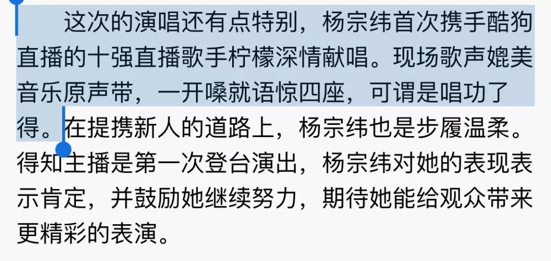 这段2018年第一场车祸现场表演,彻底把杨宗纬唱凉了…
