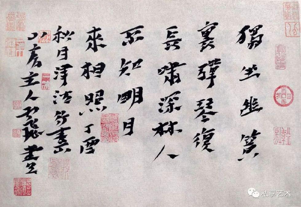戊戌迎春丨魏云飞书法作品