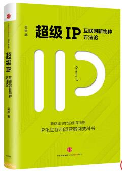 《超级IP:互联网新物种方法论》