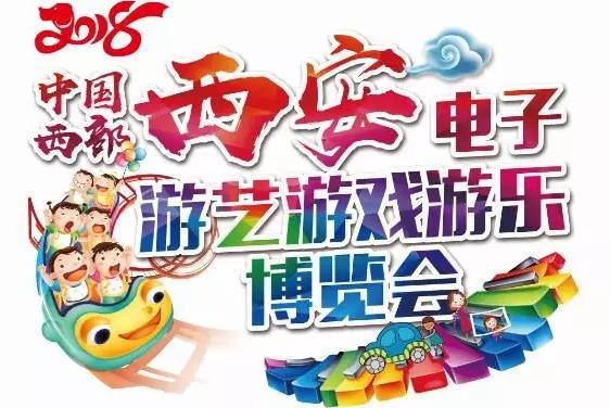 走向世界—2018中国(西部)西安电子游艺游戏游乐博览会重磅来袭
