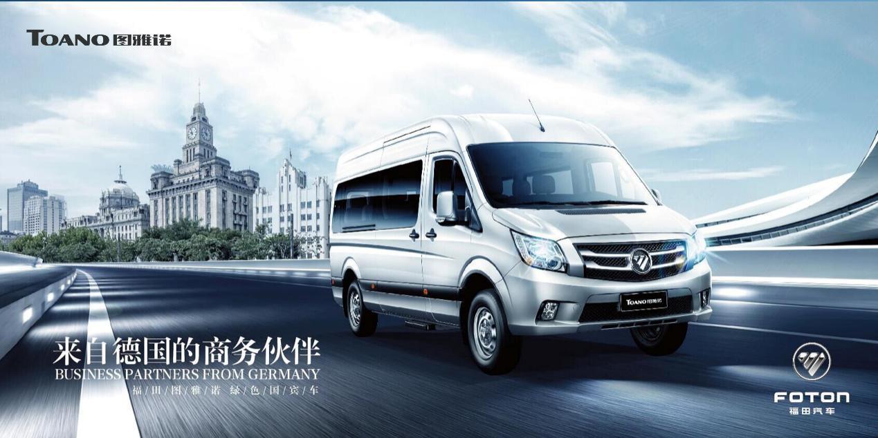 C:\Users\Administrator\Desktop\福田商务汽车日常公关\商务汽车图片\图雅诺3.jpg