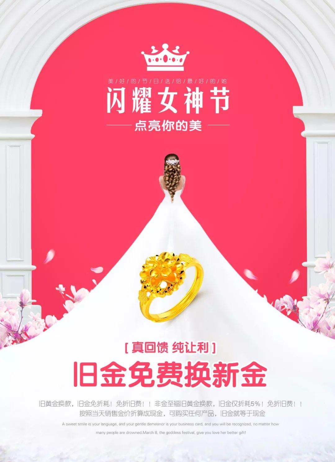 金至福 �3月闪耀女神节 点亮你的美