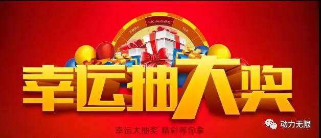 西安网络公司抽奖环节