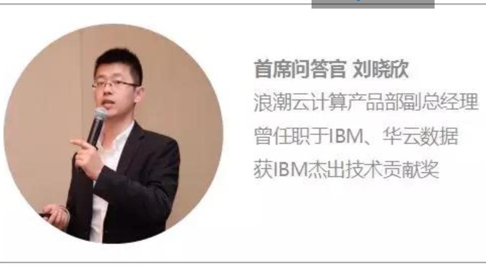浪潮刘晓欣:2018 OpenStack的三大关键词