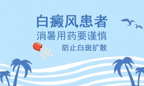 白癜风患者消暑用药要谨慎 防止白斑扩散