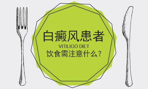 白癜风患者患者饮食需注意什么?