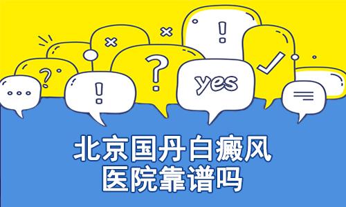 北京国丹白癜风医院靠谱吗