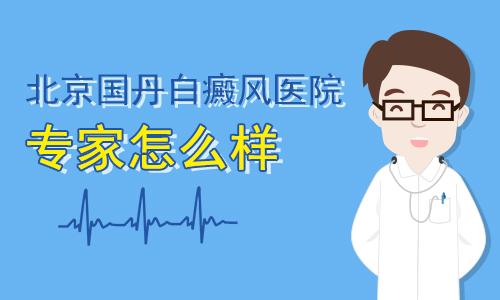 北京国丹白癜风医院专家怎么样
