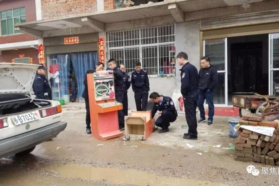 村民举报老虎机进村危害大,阳新民警收缴并销毁