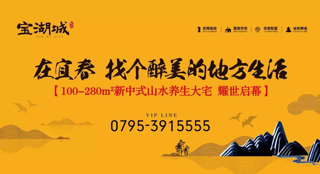 这里千人齐聚,共同探寻宜春未来生活之美!宝湖城营销中心3月18日盛大开放!