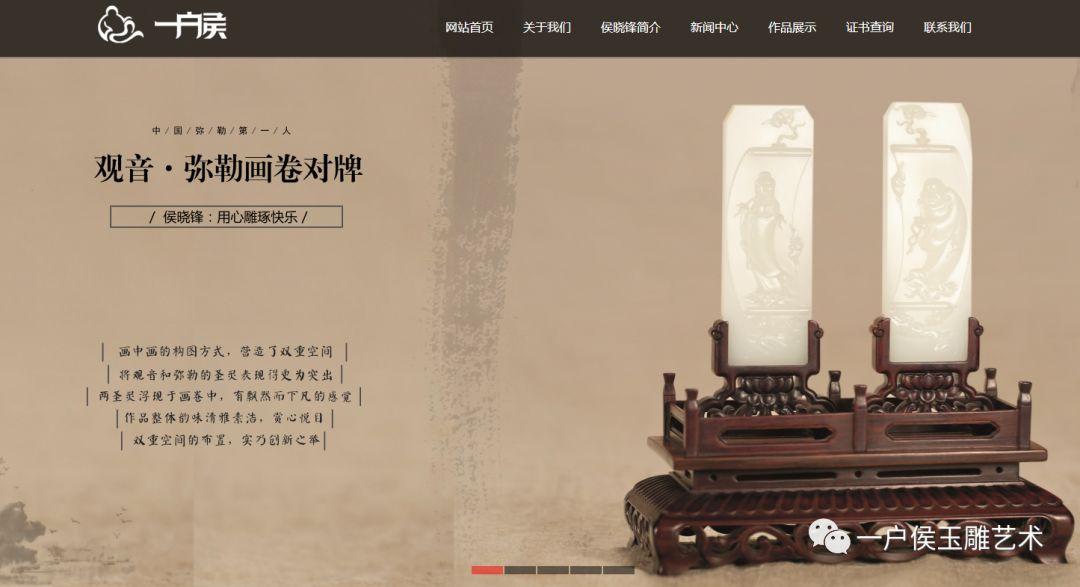 终于等到你,一户侯玉雕工作室网站全新改版正式运营!