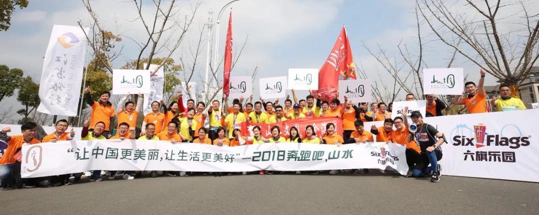 山水文园集团助力南京溧水国际山地半程马拉松圆满落幕