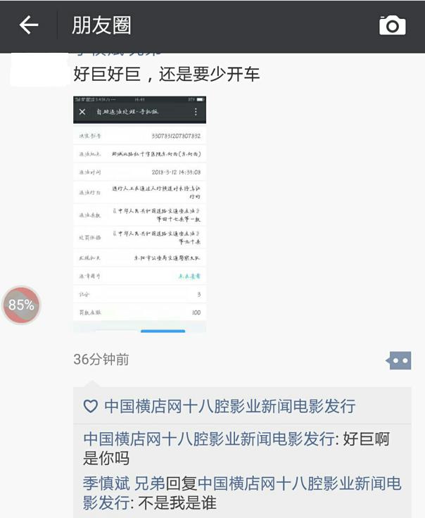"""网友爆料东阳交警的""""好巨处罚单""""引发网络热议"""
