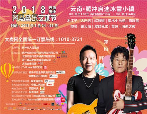 最适合旅行的音乐节 风马音乐节3.24正式开演