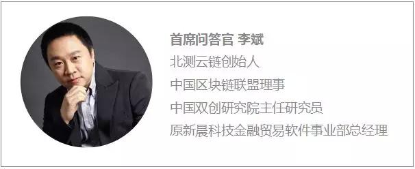 北测云链李斌:金融领域存在大量的伪区块链应用