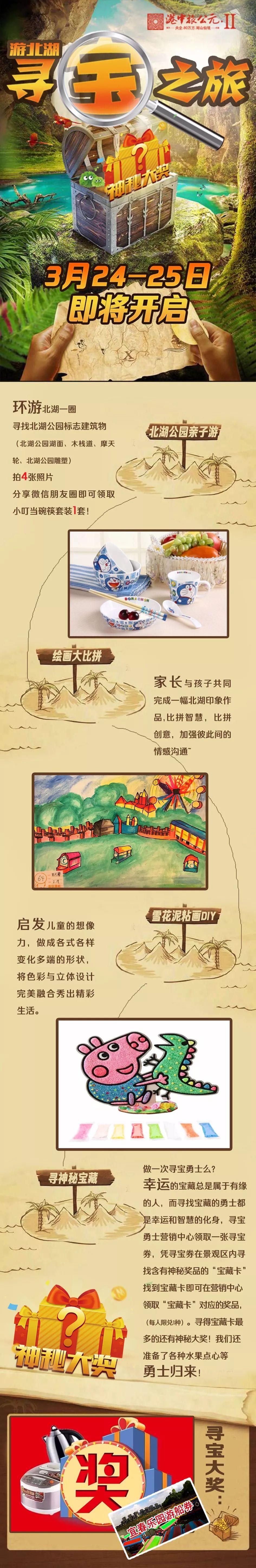 宜春北湖公园疑现大批宝藏!