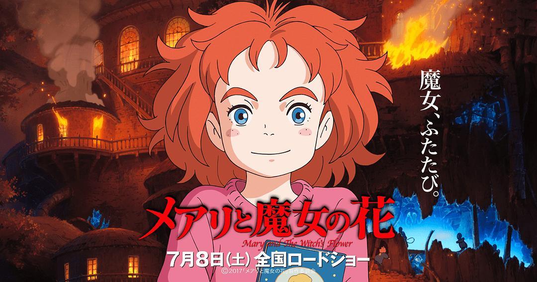 米林宏昌离开吉卜力后的首部动画玛丽与魔女之花内地定档4.2