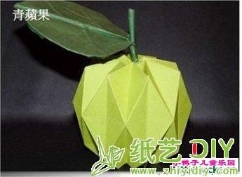 立体青苹果折纸教程~真实又漂亮