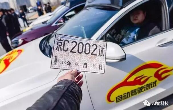 包圆北京首批5张自动驾驶路测号牌 百度领衔中国阵营追赶美国