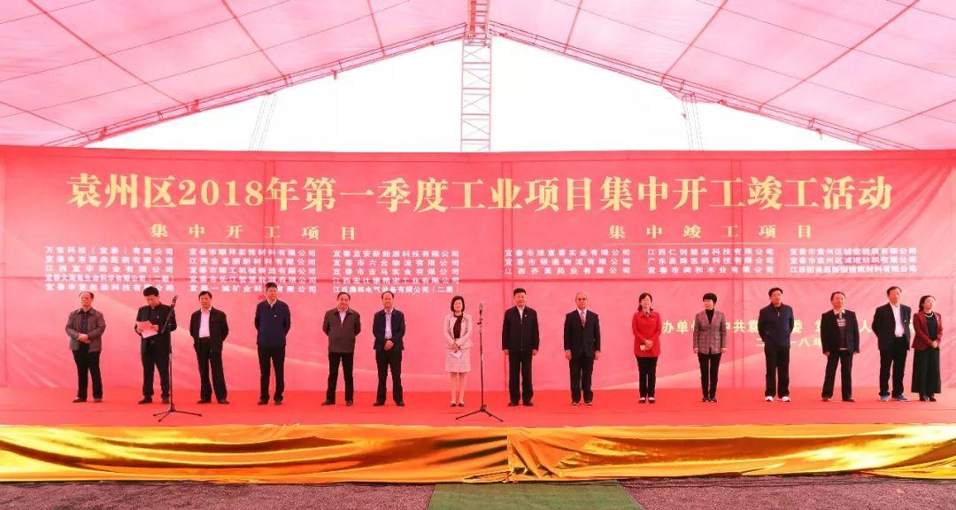 读宜春|袁州区发力!投资68.3亿元23个项目集中开工竣工