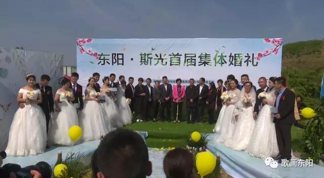 """东阳斯光村十对新人花海集体婚礼""""零彩礼""""树新风"""