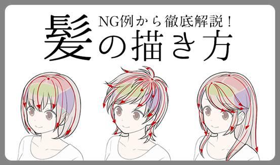 【推荐】漫画人物头发怎么画?技巧篇来袭—轻微课免费学画画专区