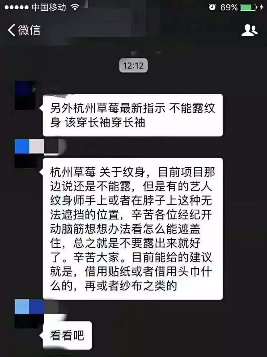 由于禁止艺人露纹身,于是杭州草莓音乐节出现了这一幕...